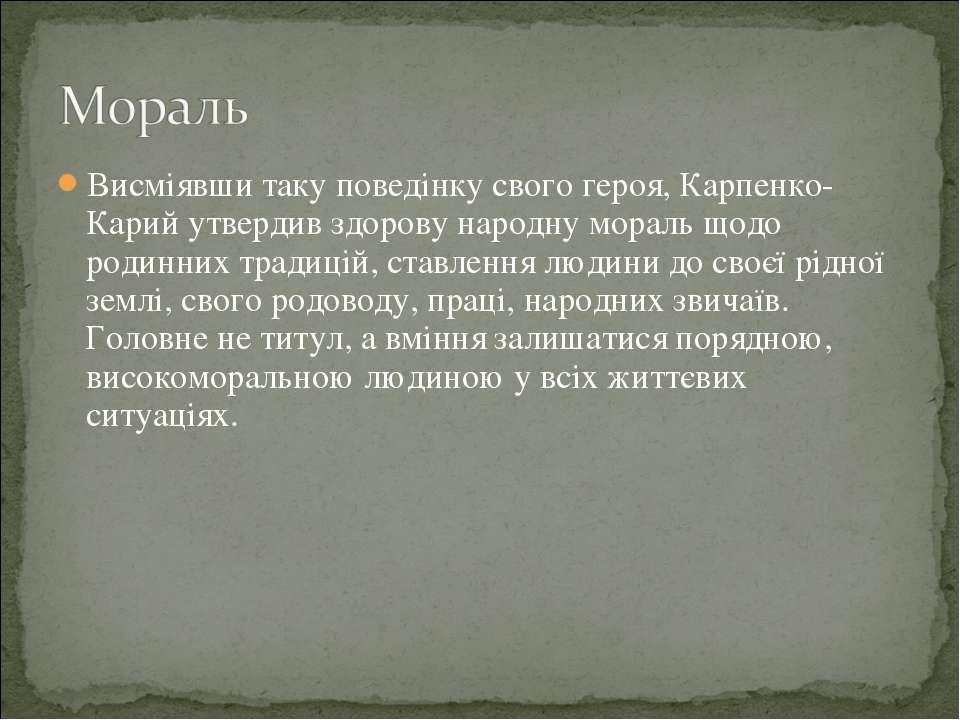 Висмiявши таку поведiнку свого героя, Карпенко-Карий утвердив здорову народну...