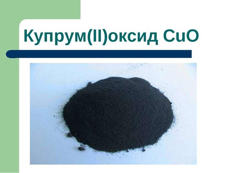 Купрум(ІІ)оксид CuO