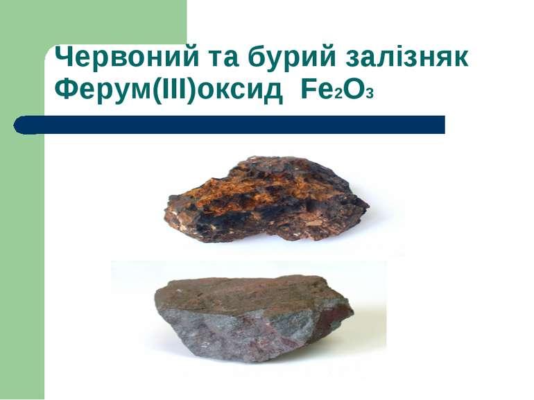 Червоний та бурий залізняк Ферум(ІІІ)оксид Fe2O3
