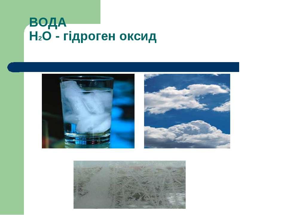 ВОДА H2O - гідроген оксид