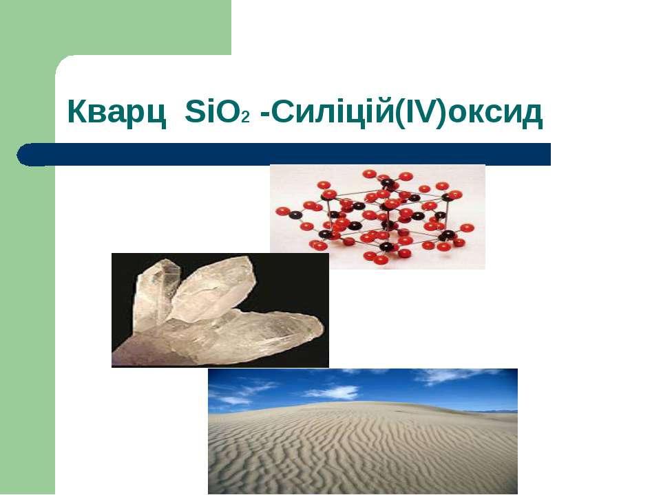 Кварц SiO2 -Силіцій(IV)оксид