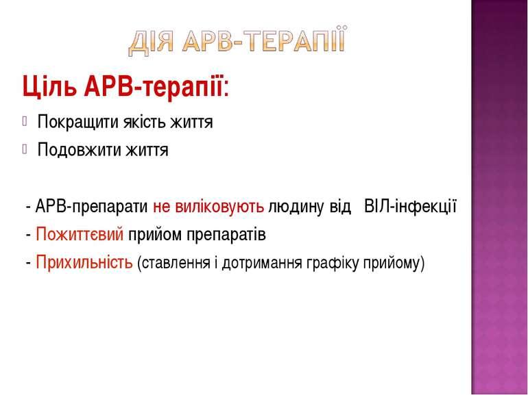 Ціль АРВ-терапії: Покращити якість життя Подовжити життя - АРВ-препарати не в...