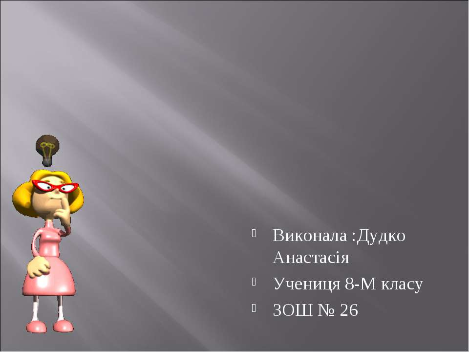 Виконала :Дудко Анастасія Учениця 8-М класу ЗОШ № 26