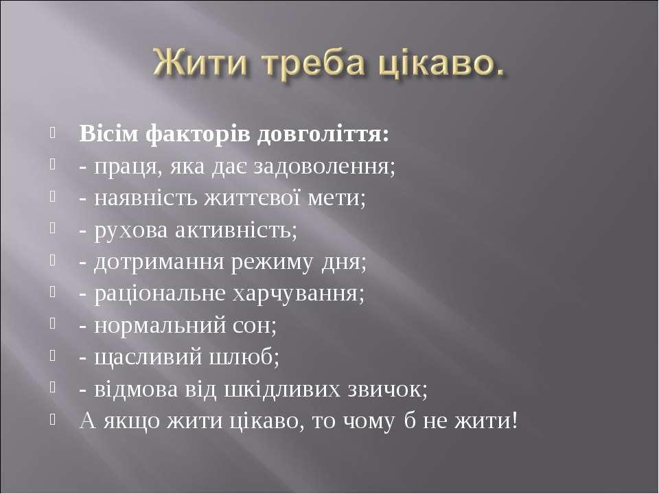 Вісім факторів довголіття: - праця, яка дає задоволення; - наявність життєвої...