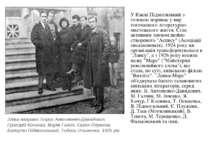 У Києві Підмогильний з головою поринає у вир тогочасного літературно-мистецьк...