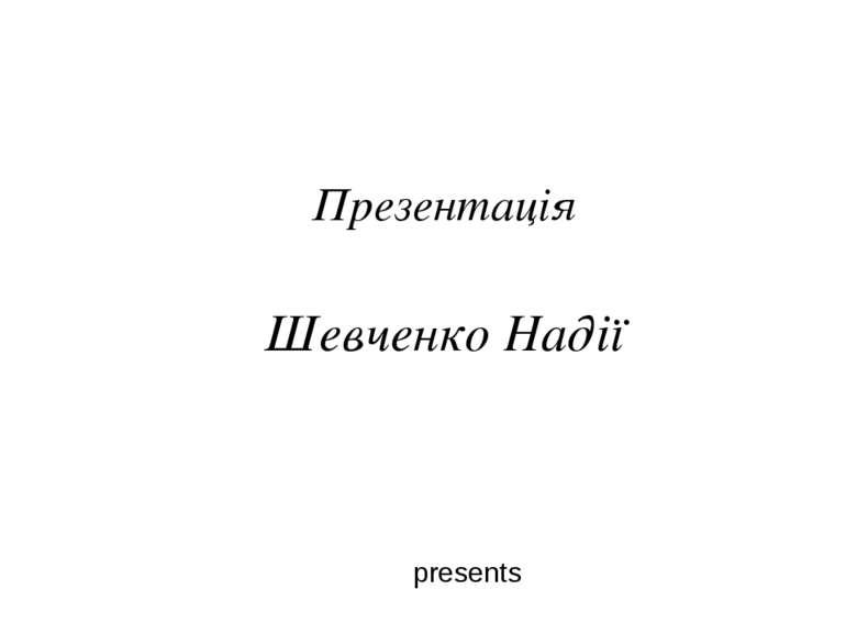 Презентація Шевченко Надії presents