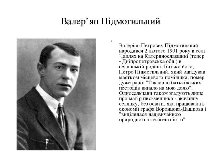 Валер'ян Підмогильний Валеріан Петрович Підмогильний народився 2 лютого 1901 ...