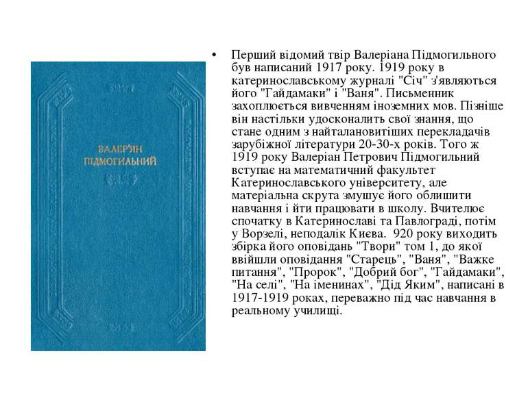 Перший відомий твір Валеріана Підмогильного був написаний 1917 року. 1919 рок...