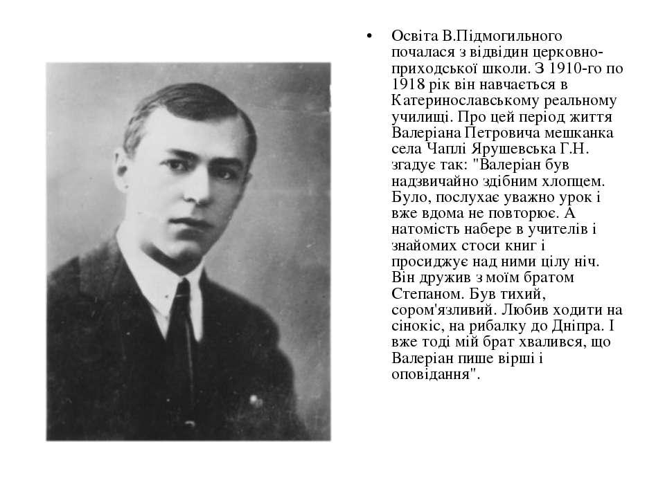 Освіта В.Підмогильного почалася з відвідин церковно-приходської школи. З 1910...