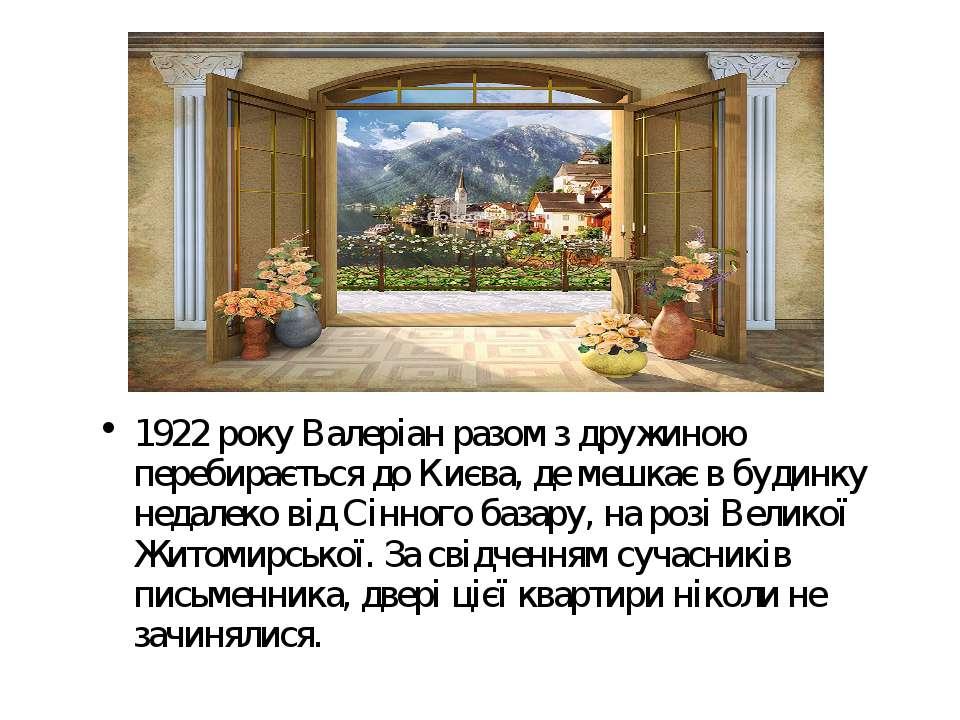 1922 року Валеріан разом з дружиною перебирається до Києва, де мешкає в будин...