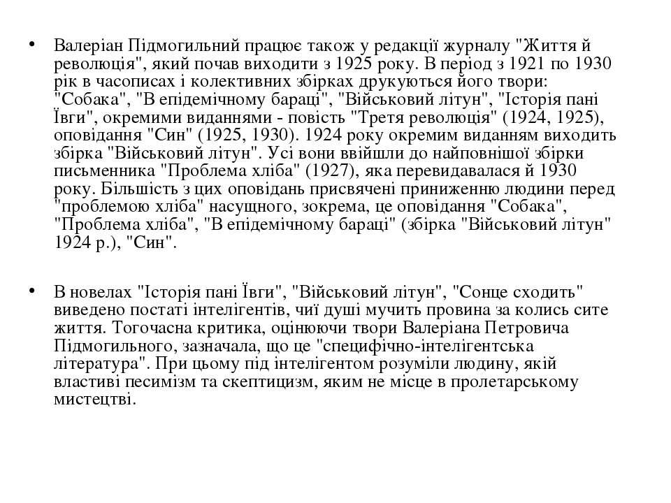 """Валеріан Підмогильний працює також у редакції журналу """"Життя й революція"""", як..."""