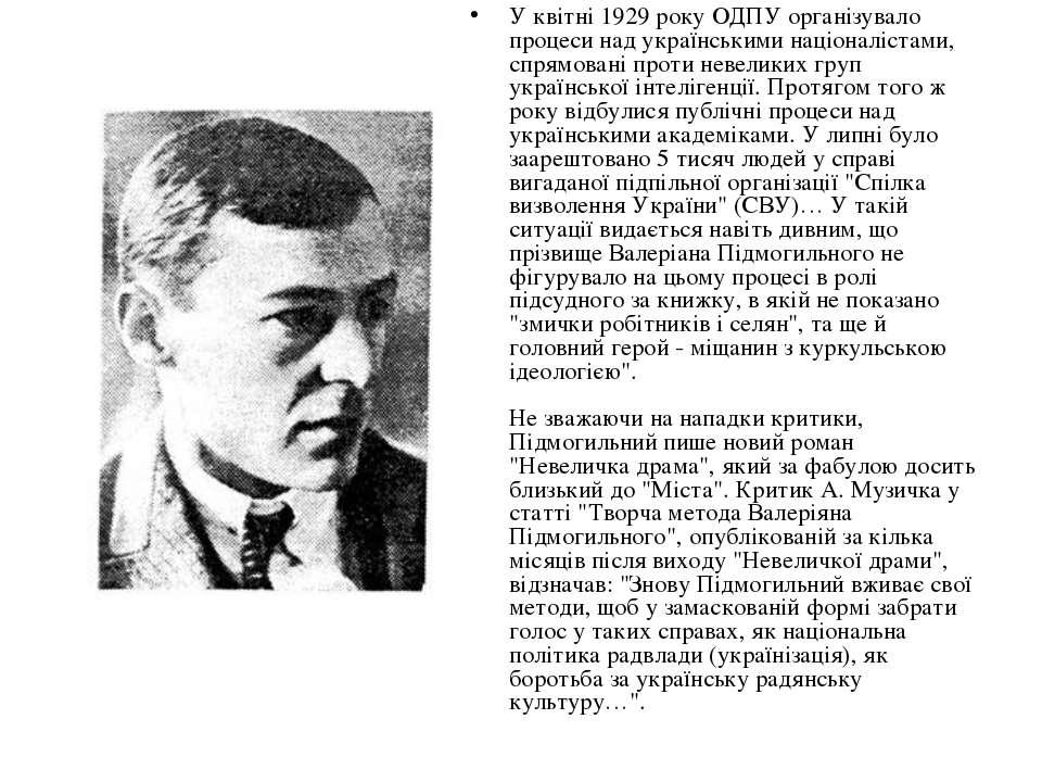 У квітні 1929 року ОДПУ організувало процеси над українськими націоналістами,...