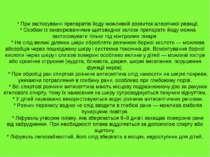 * При застосуванні препаратів йоду можливий розвиток алергічної реакції. * Ос...