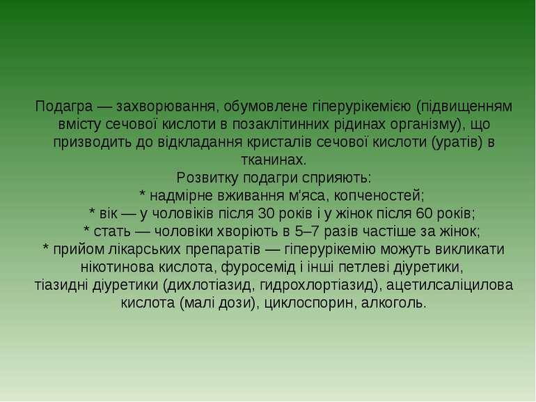 Подагра — захворювання, обумовлене гіперурікемією (підвищенням вмісту сечової...