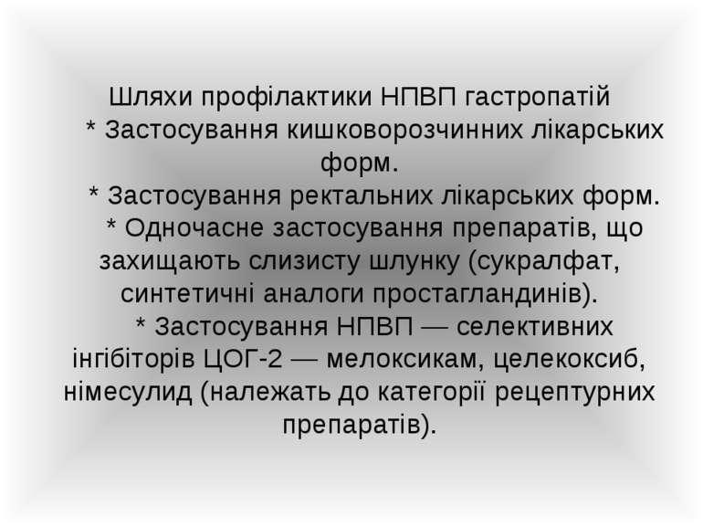 Шляхи профілактики НПВП гастропатій * Застосування кишковорозчинних лікарськи...