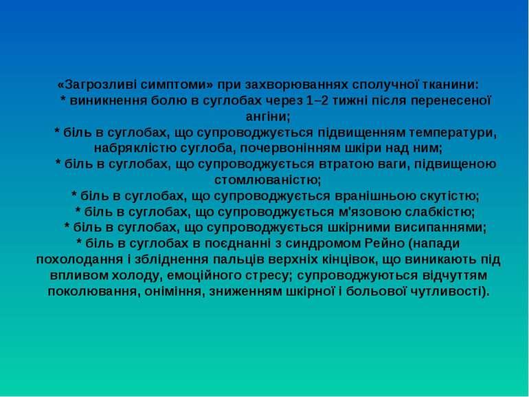 «Загрозливі симптоми» при захворюваннях сполучної тканини: * виникнення болю ...