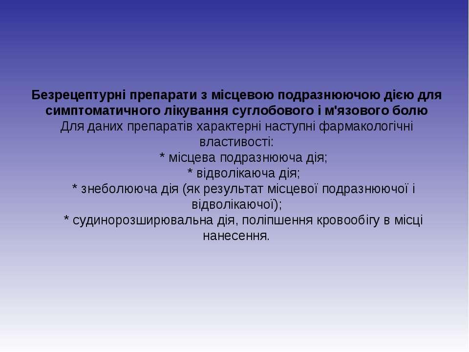 Безрецептурні препарати з місцевою подразнюючою дією для симптоматичного ліку...