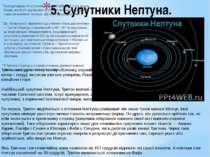 5. Супутники Нептуна. Сьогодні відомо 14 супутників Нептуна. Найбільший з них...