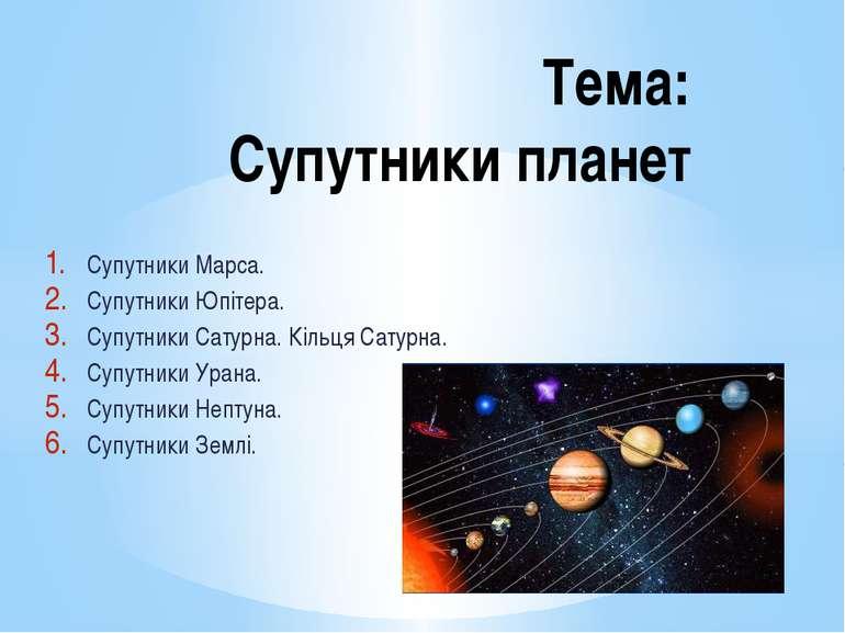Супутники Марса. Супутники Юпітера. Супутники Сатурна. Кільця Сатурна. Супутн...