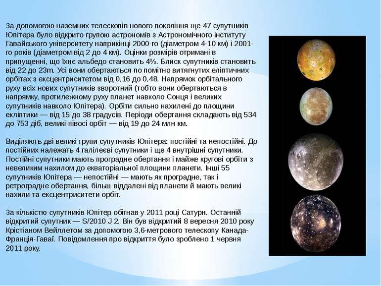 За допомогою наземних телескопів нового покоління ще 47 супутників Юпітера бу...