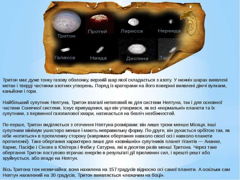 Тритон має дуже тонку газову оболонку, верхній шар якої складається з азоту. ...