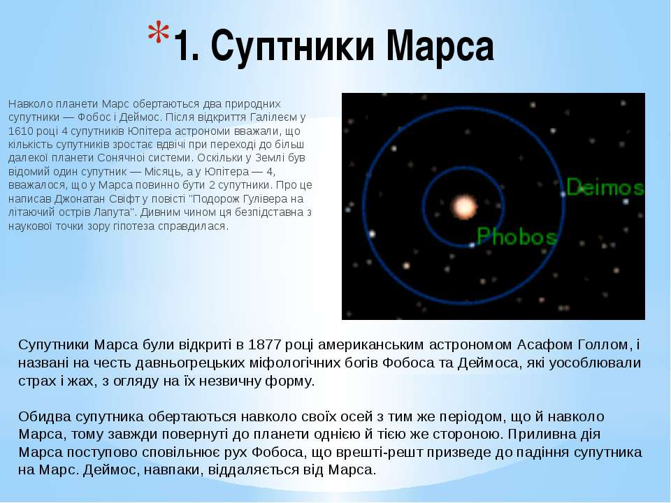 1. Суптники Марса Навколо планети Марс обертаються два природних супутники — ...