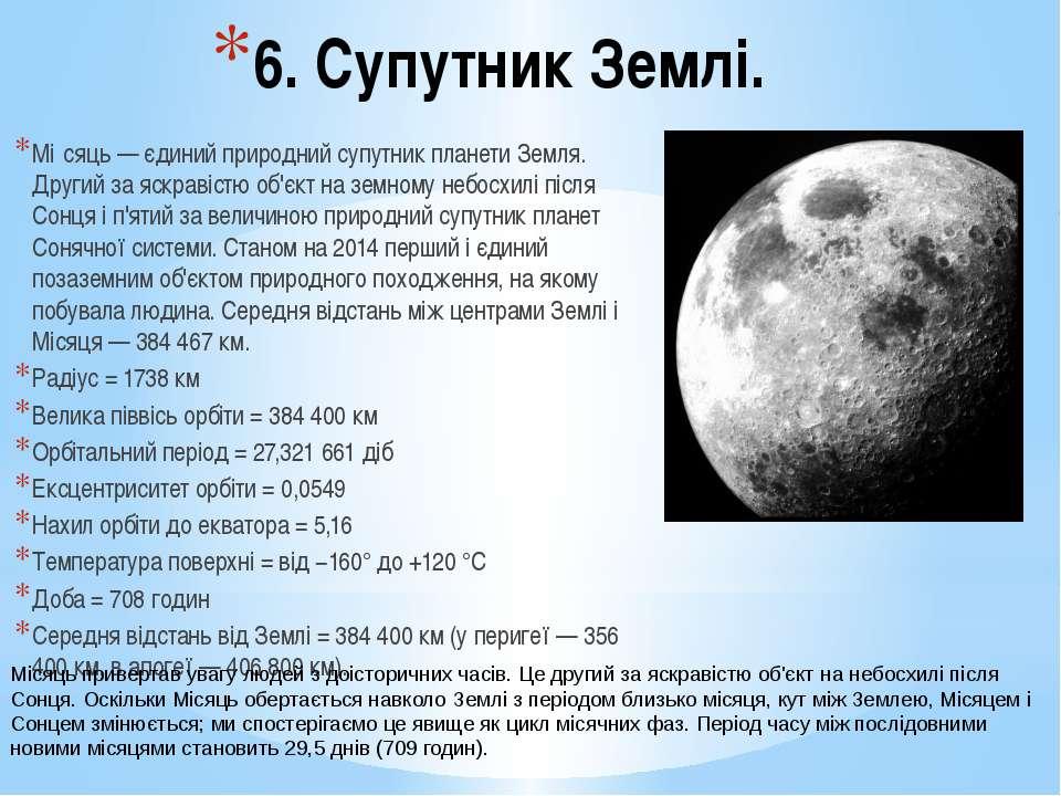 6. Супутник Землі. Мі сяць — єдиний природний супутник планети Земля. Другий ...
