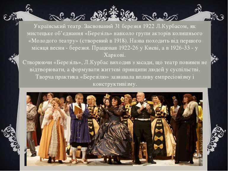 Український театр. Заснований 31 березня 1922 Л.Курбасом, як мистецьке об'єдн...