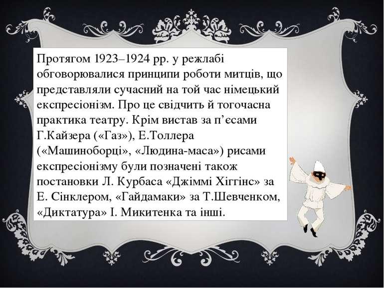 Протягом 1923–1924 рр. у режлабі обговорювалися принципи роботи митців, що пр...
