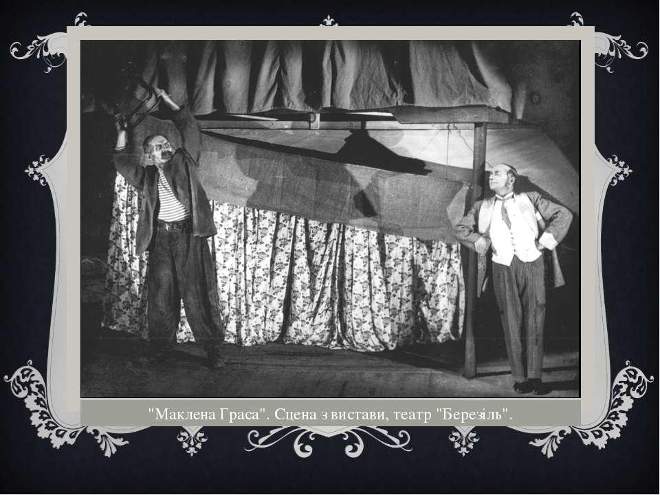 """""""Маклена Граса"""". Сцена з вистави, театр """"Березіль""""."""