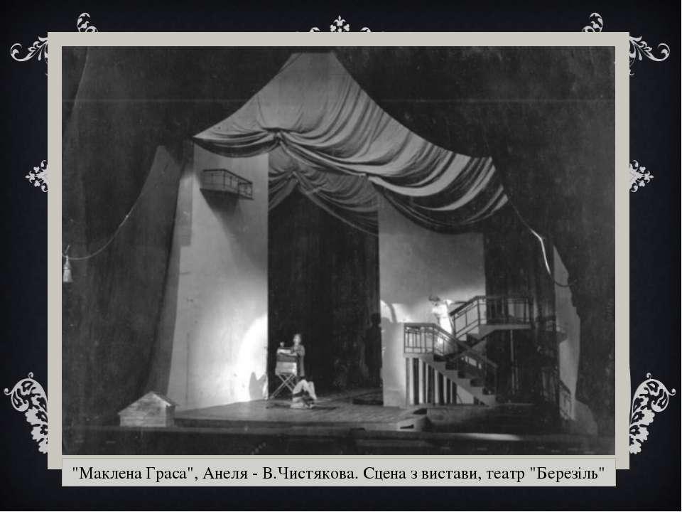 """""""Маклена Граса"""", Анеля - В.Чистякова. Сцена з вистави, театр """"Березіль"""""""