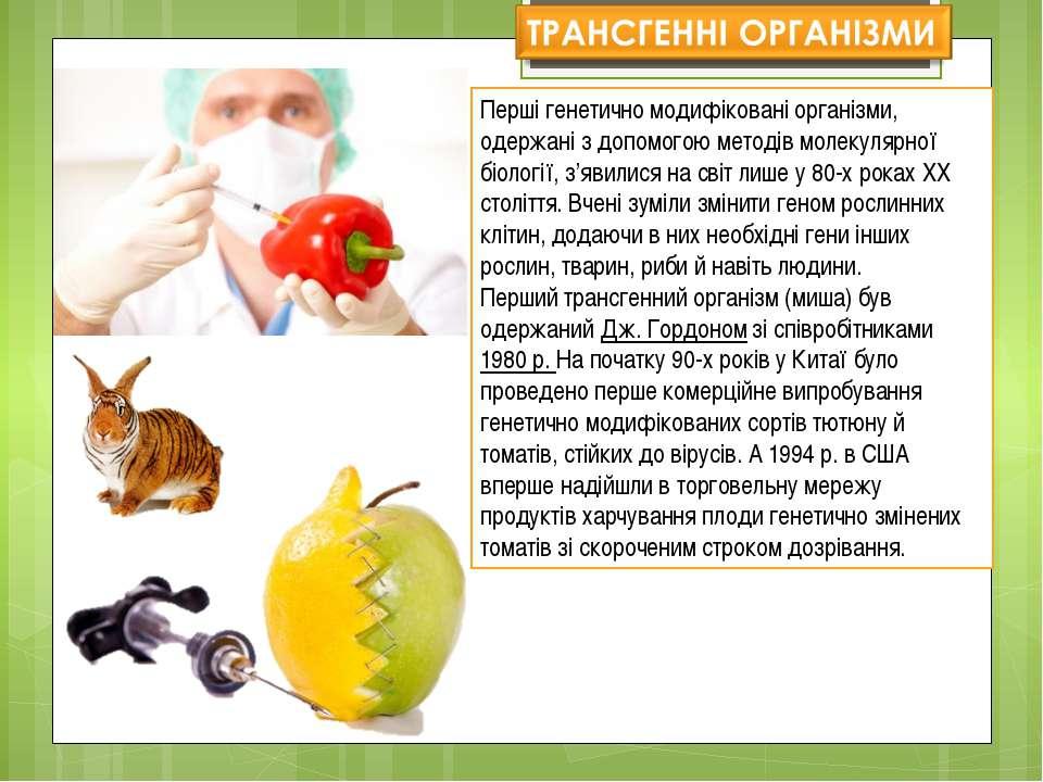 Перші генетично модифіковані організми, одержані з допомогою методів молекуля...