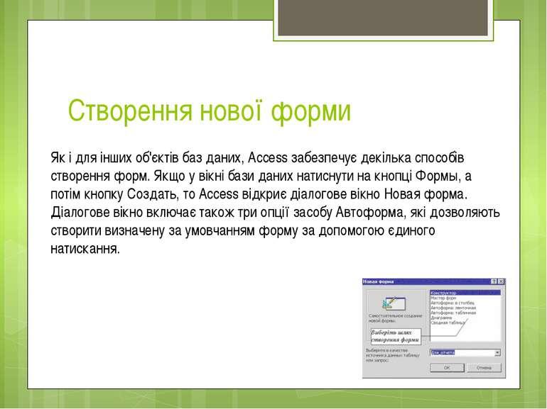 Створення нової форми Як і для інших об'єктів баз даних, Access забезпечує де...