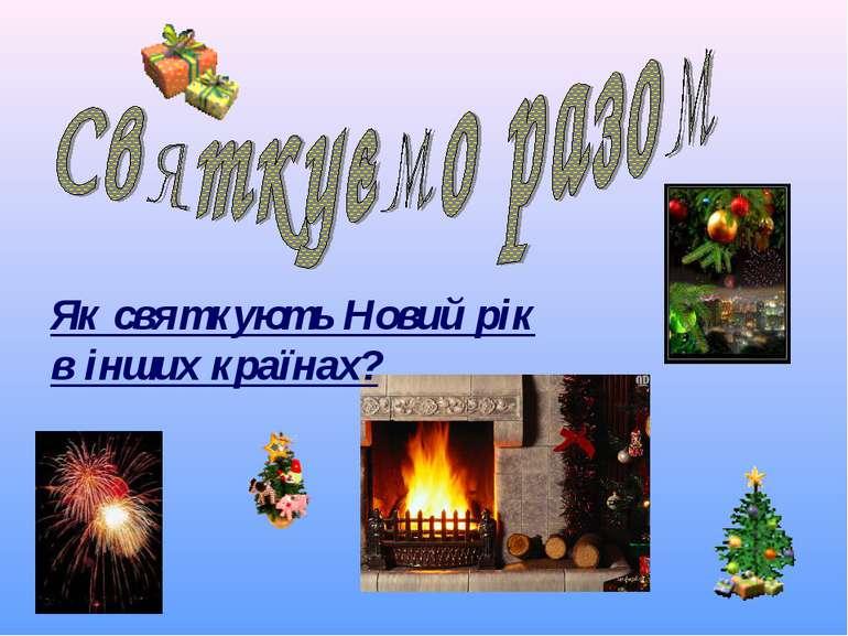 Як святкують Новий рік в інших країнах?