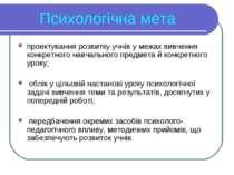 Психологічна мета проектування розвитку учнів у межах вивчення конкретного на...