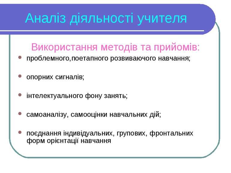 Аналіз діяльності учителя Використання методів та прийомів: проблемного,поета...