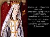 Джованна І – Королева Неаполя, спадкоємниця престолу короля Роберта Анжуйсько...