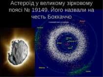 Астероїд у великому зірковому поясі № 19149. Його назвали на честь Боккаччо
