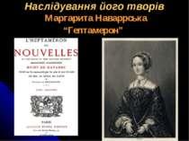 """Наслідування його творів Маргарита Наваррська """"Гептамерон"""""""