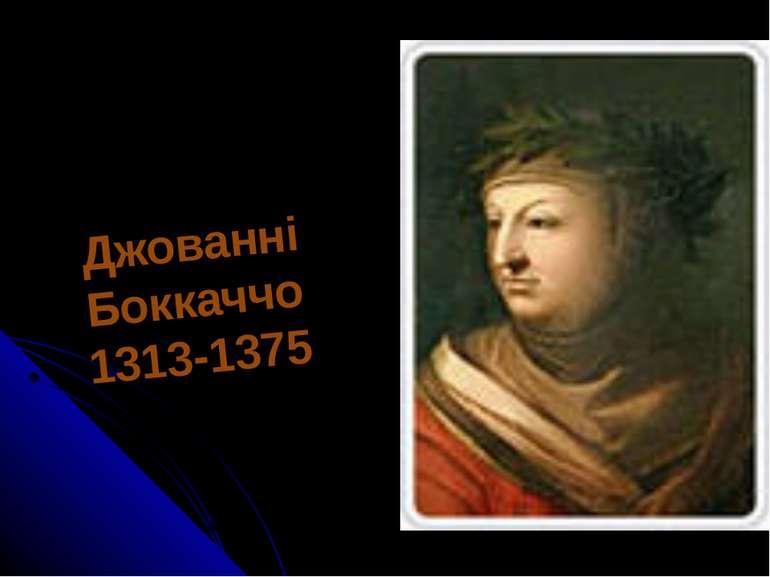 Джованні Боккаччо 1313-1375