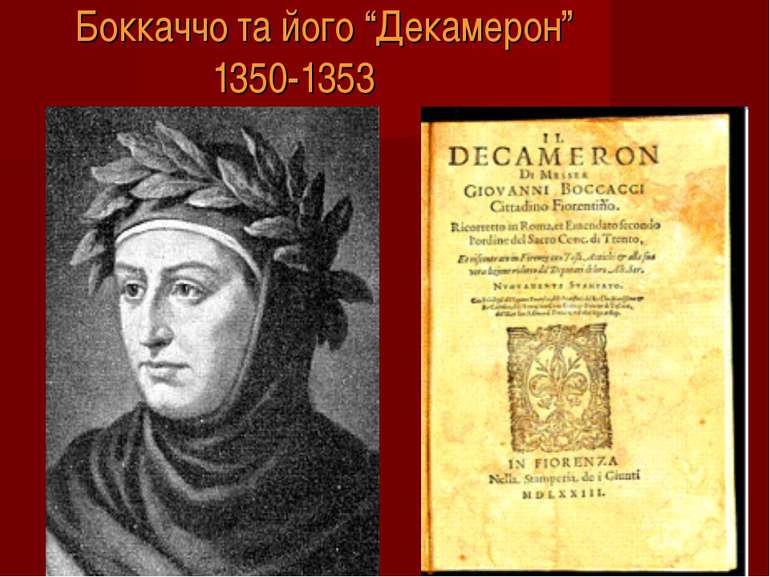"Боккаччо та його ""Декамерон"" 1350-1353"