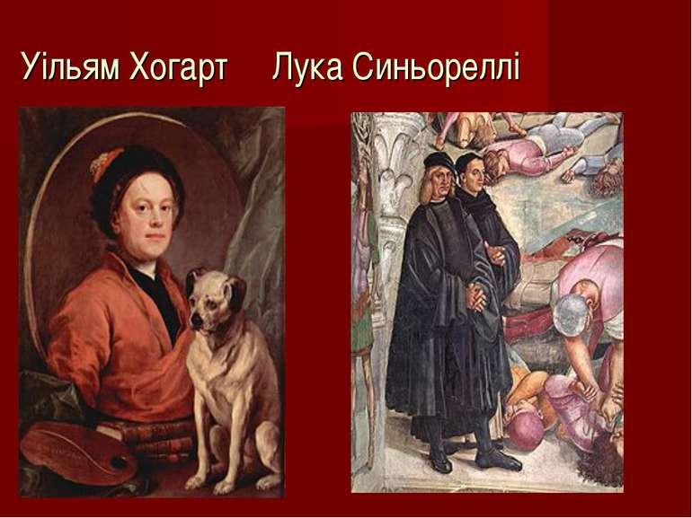 Уільям Хогарт Лука Синьореллі