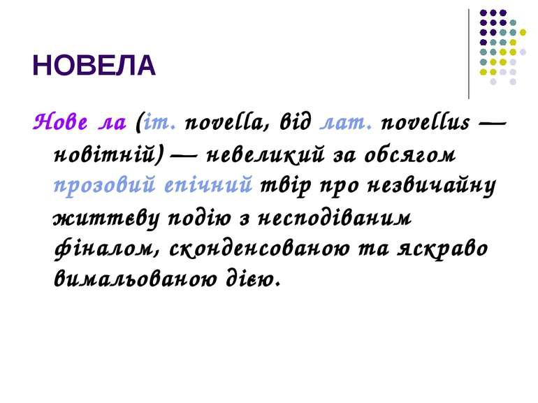 НОВЕЛА Нове ла (іт. novella, від лат. novellus — новітній) — невеликий за обс...