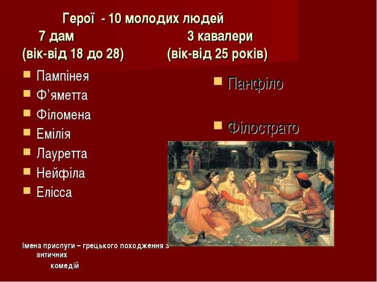 Герої - 10 молодих людей 7 дам 3 кавалери (вік-від 18 до 28) (вік-від 25 рокі...