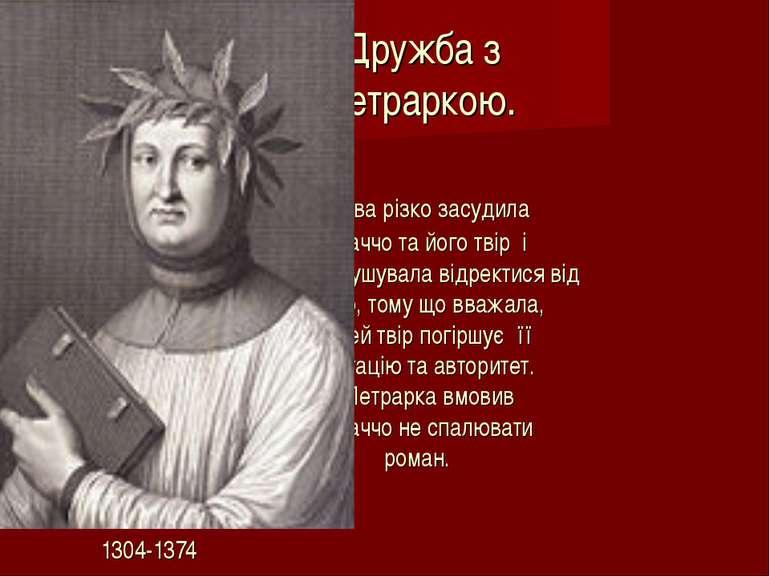 Дружба з Петраркою. Церква різко засудила Боккаччо та його твір і примушувала...