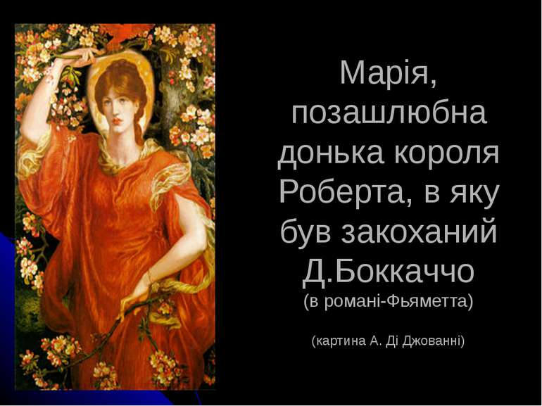 Марія, позашлюбна донька короля Роберта, в яку був закоханий Д.Боккаччо (в ро...