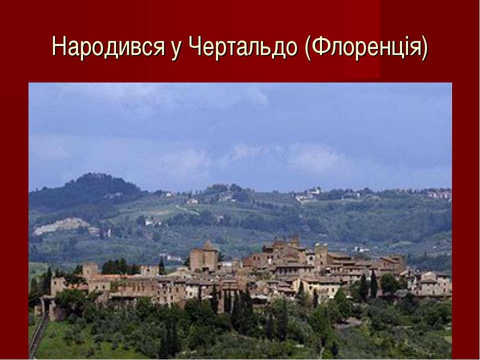 Народився у Чертальдо (Флоренція)