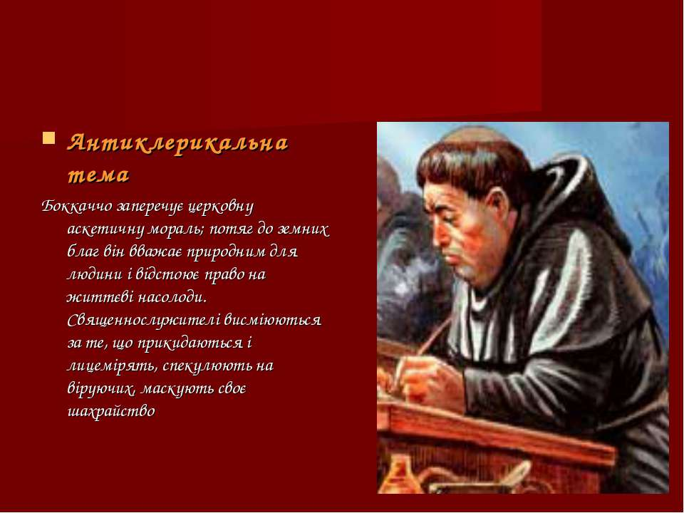 Антиклерикальна тема Боккаччо заперечує церковну аскетичну мораль; потяг до з...
