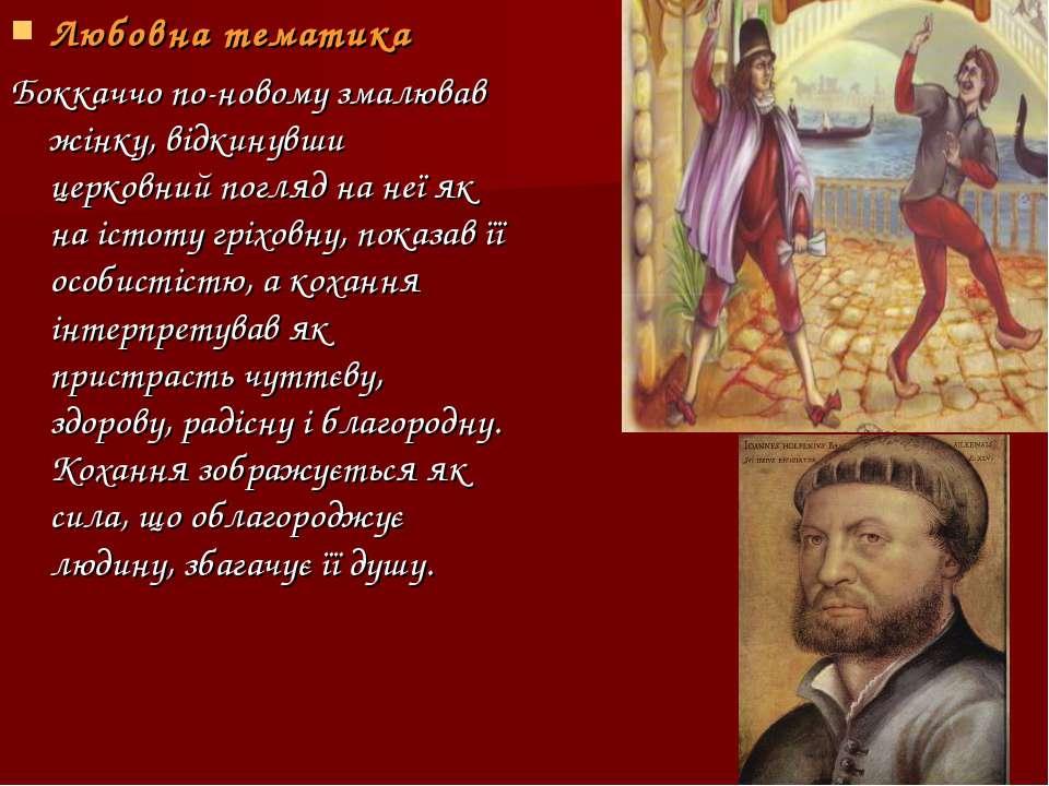 Любовна тематика Боккаччо по-новому змалював жінку, відкинувши церковний погл...