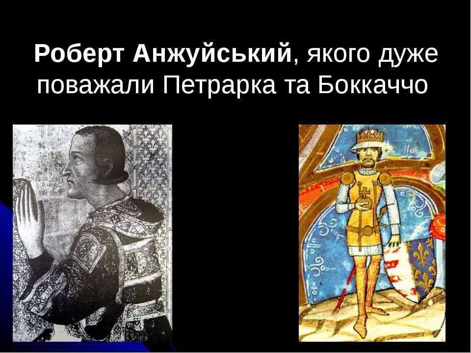 Роберт Анжуйський, якого дуже поважали Петрарка та Боккаччо